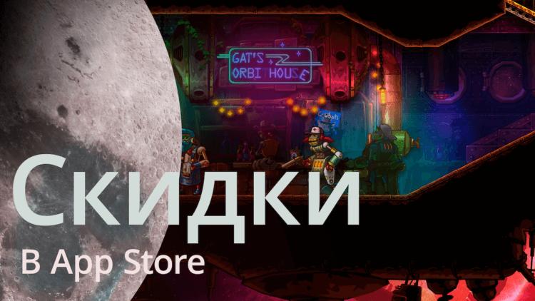 Распродажа игр в App Store: успейте скачать!