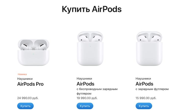 Apple подняла официальные цены на все AirPods в России