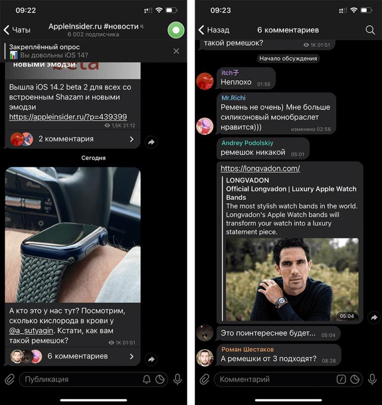 Большое обновление Telegram: комментарии в каналах, новый поиск по чатам и другое