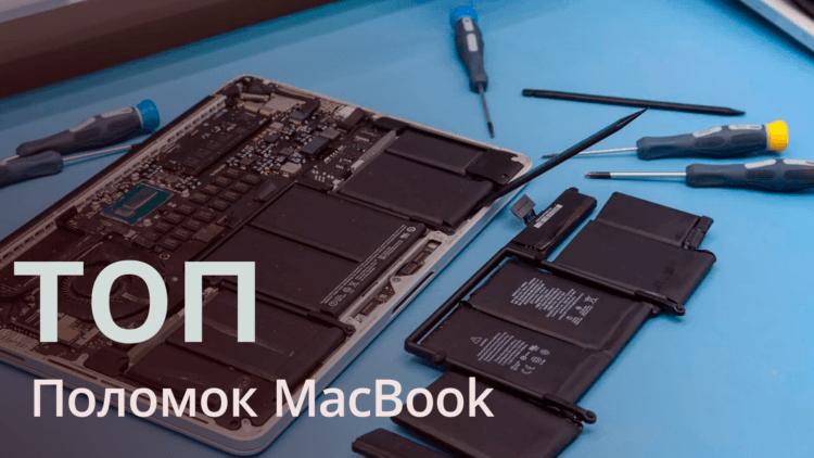 5 самых распространенных поломок MacBook и способы их решения