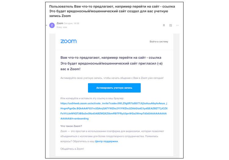 Мошенники используют Zoom для рассылки фишинговых писем