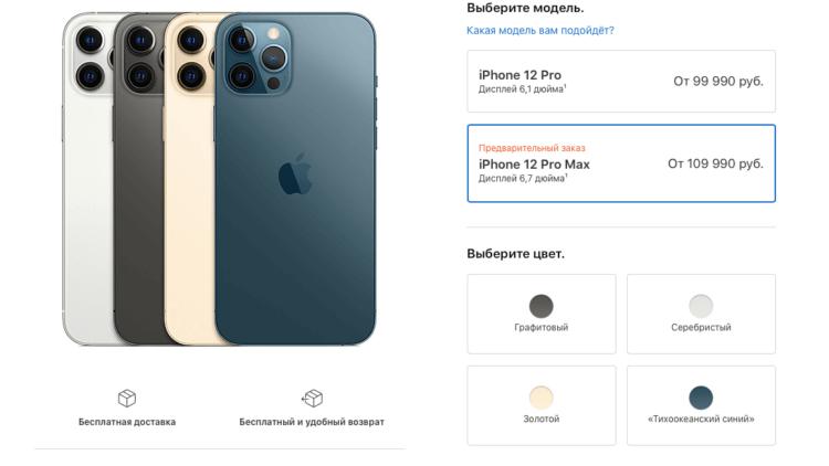 В России начались официальные продажи iPhone 12 mini и iPhone 12 Pro Max
