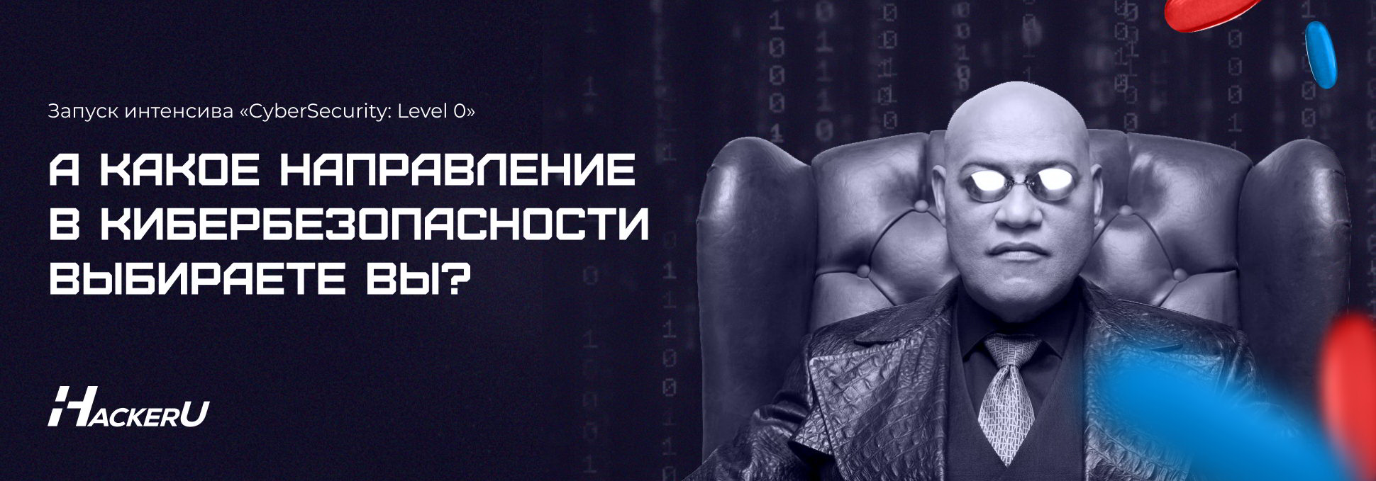 Определите свой путь в мире кибербезопасности на интенсиве «CyberSecurity: Level 0»