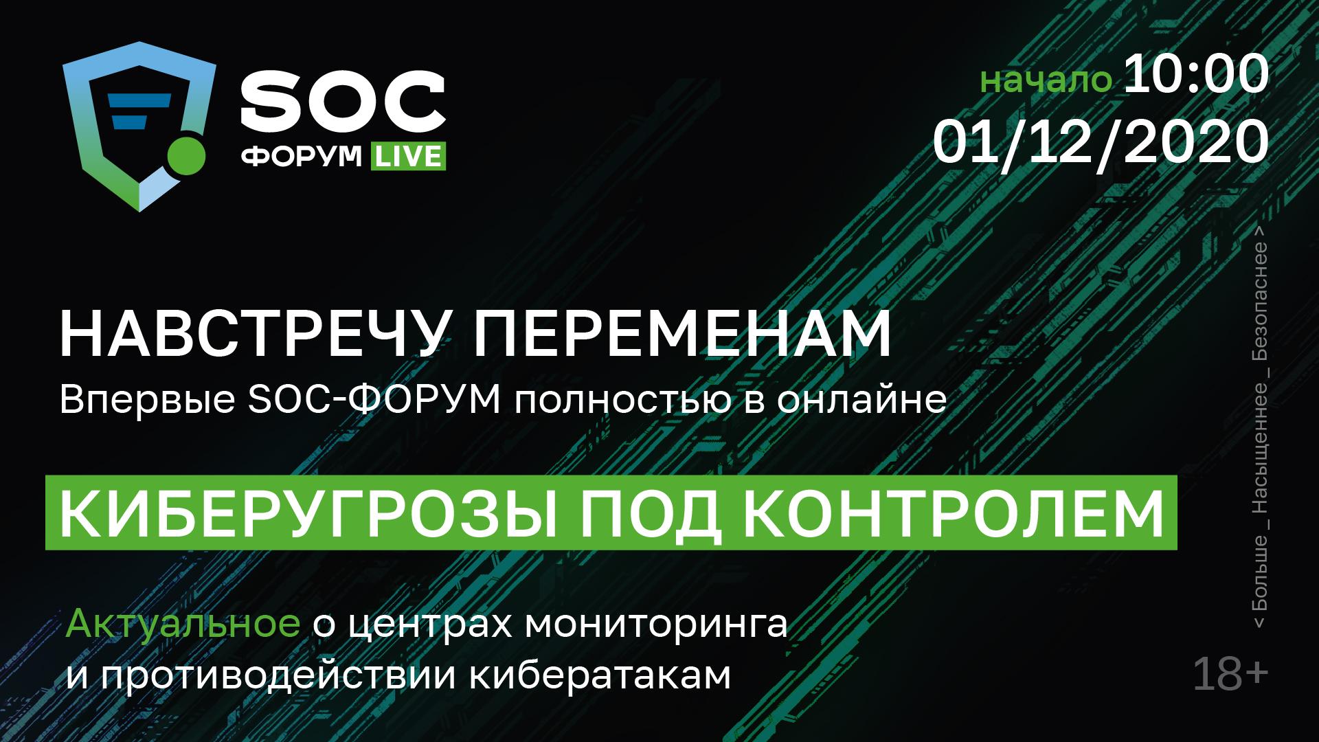 SOC-форум LIVE пройдет 1 декабря. Не пропустите!