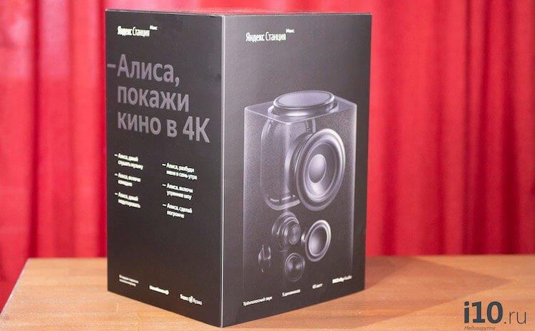 Попользовался новой Яндекс Станция Макс. HomePod, давай, до свидания!