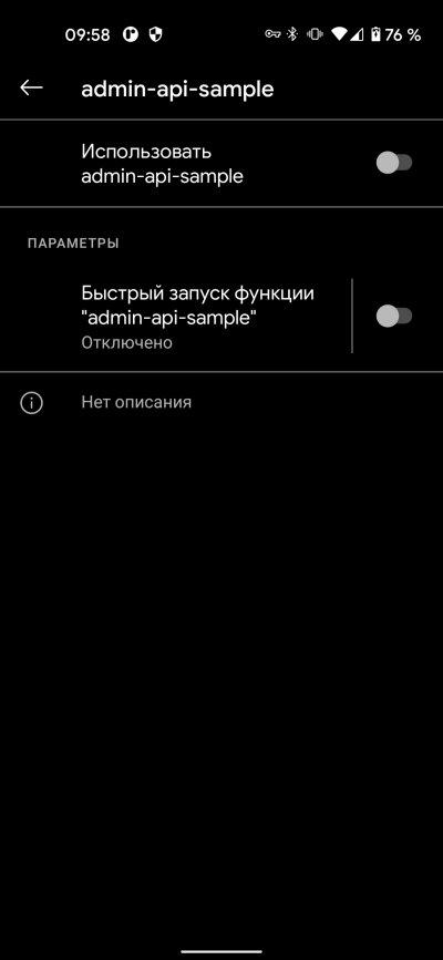 Контроль над Android. Перехватываем данные и сбрасываем настройки смартфона через самые опасные API