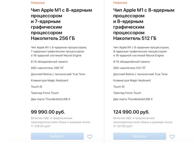 Погодите, а чем отличается MacBook Air за 99 990 рублей и 124 990 рублей?