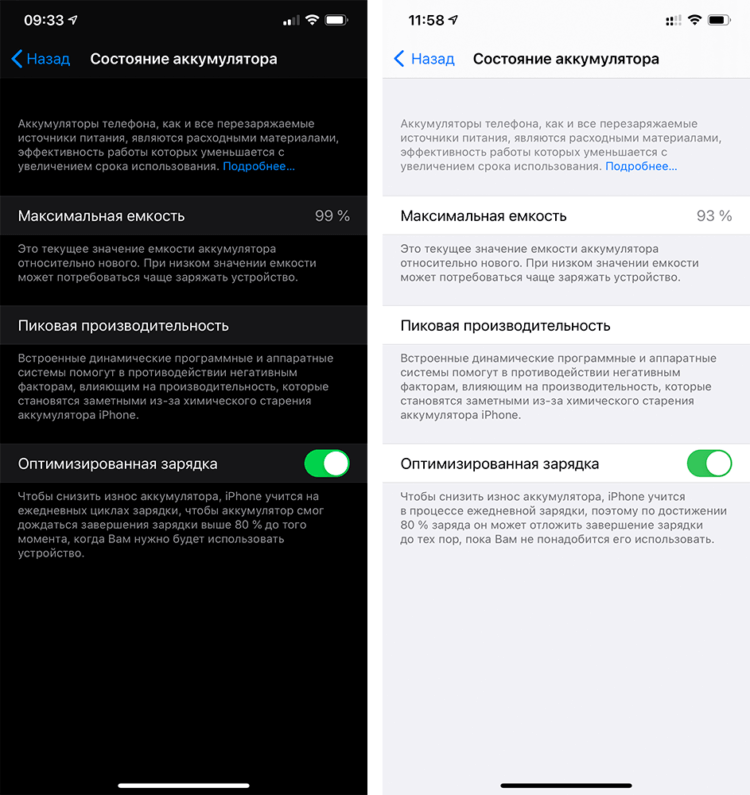 Как понять, что надо менять аккумулятор на iPhone