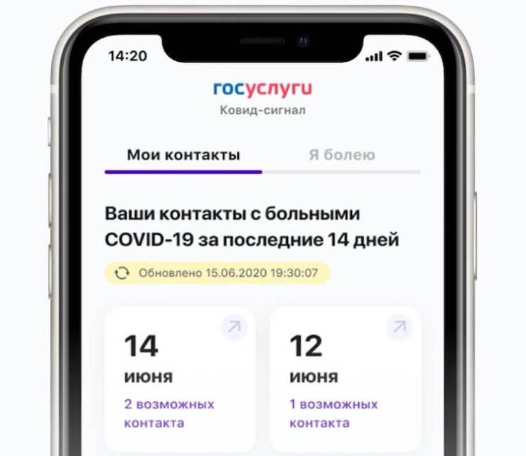 Вышло приложение для отслеживания контактов с больными коронавирусом в России