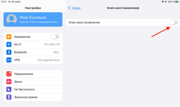 Что такое ключ восстановления в iOS 14, как его включить и как он работает