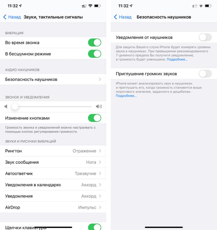 Что такое безопасность наушников в iOS 14 и как ее отключить