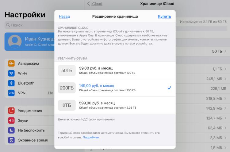 Что делать, если подписался на Apple One, но нужно больше места в iCloud