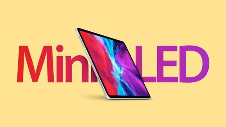 LG начинает производство mini-LED дисплеев для Apple: ждем новый iPad Pro?