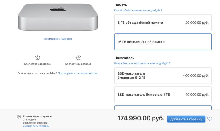В России начались продажи новых Mac с чипом М1: стоит ли их покупать?