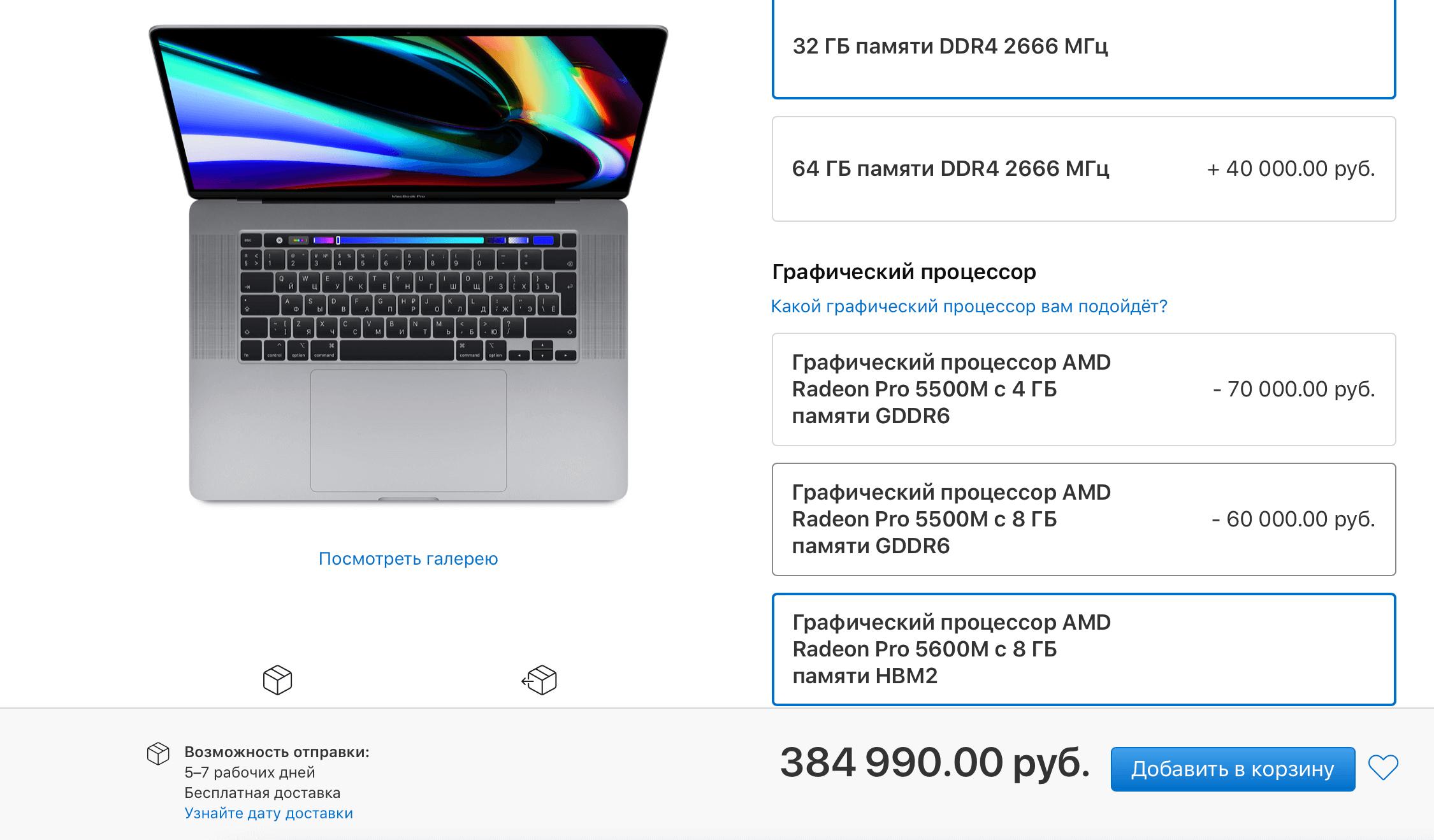 5 причин, по которым MacBook Pro 13 на M1 лучше MacBook Pro 16 на Intel