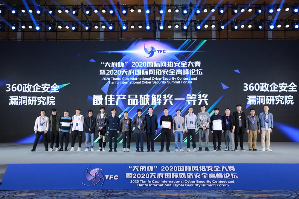 В ходе состязания Tianfu Cup в Китае были взломаны iOS, Chrome и не только