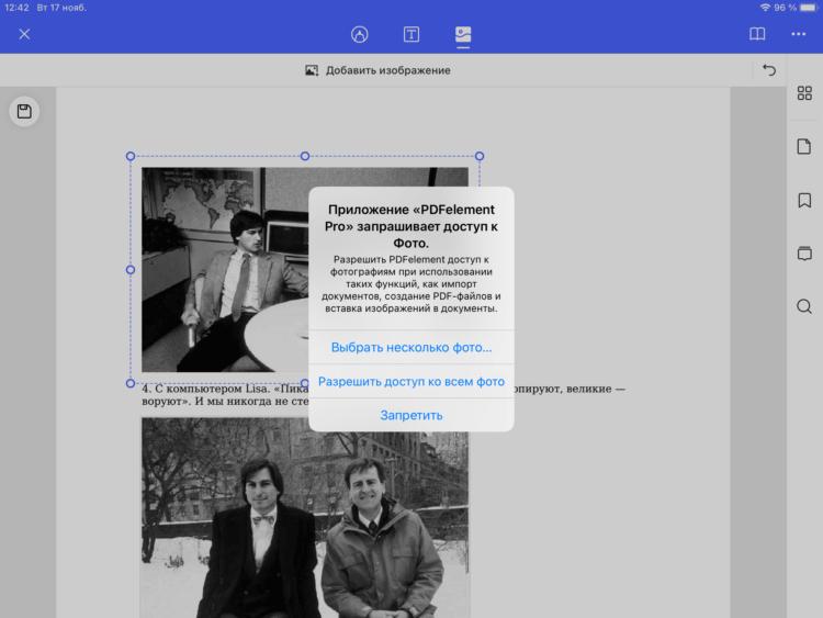 Можно ли редактировать PDF на iOS, как на компьютере? Мы проверили
