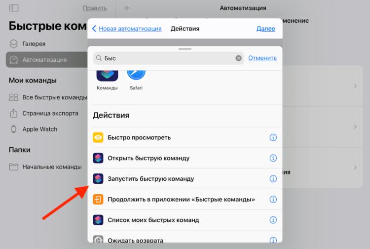 Как защитить паролем любое приложение на iOS без джейлбрейка