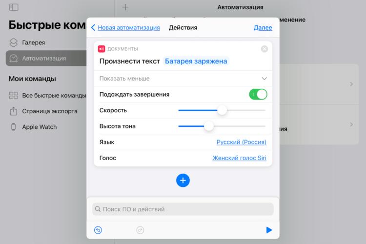 Как включить оповещение о зарядке iPhone до 80%