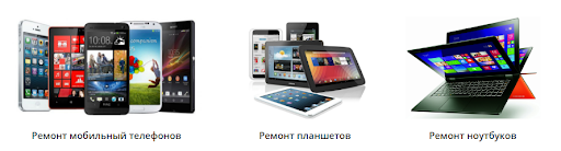 Качественный ремонт телефонов, планшетов и ноутбуков