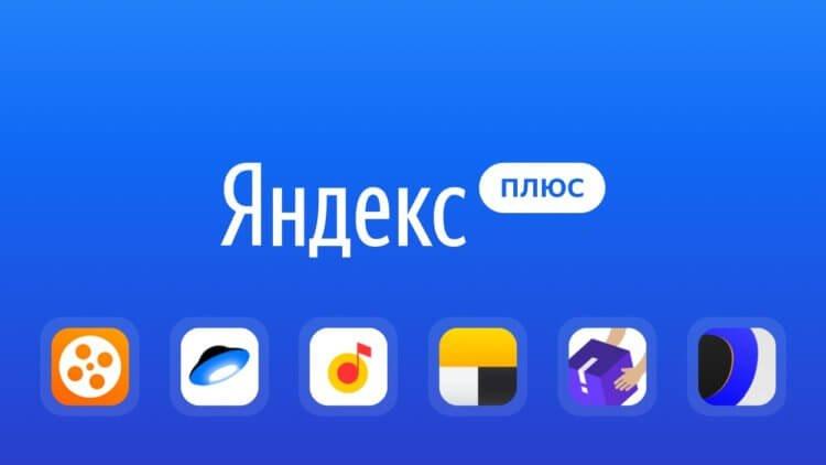Как оформить подписку «Яндекс.Плюс» за 99 рублей в месяц