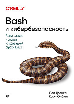 Анализ данных в Linux. Глава из книги «Bash и кибербезопасность»