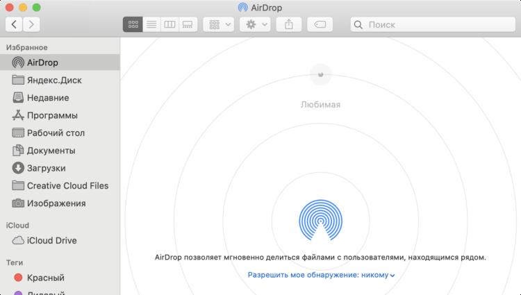 Не получается отправить файл по AirDrop. В чем причина