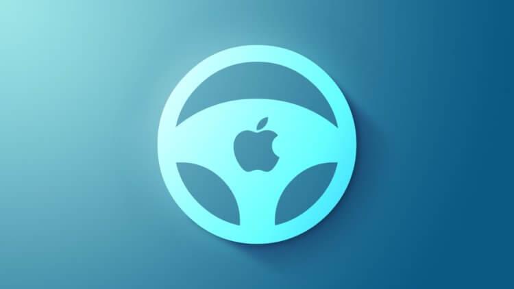 Почему Apple никогда не выпустит Apple Car