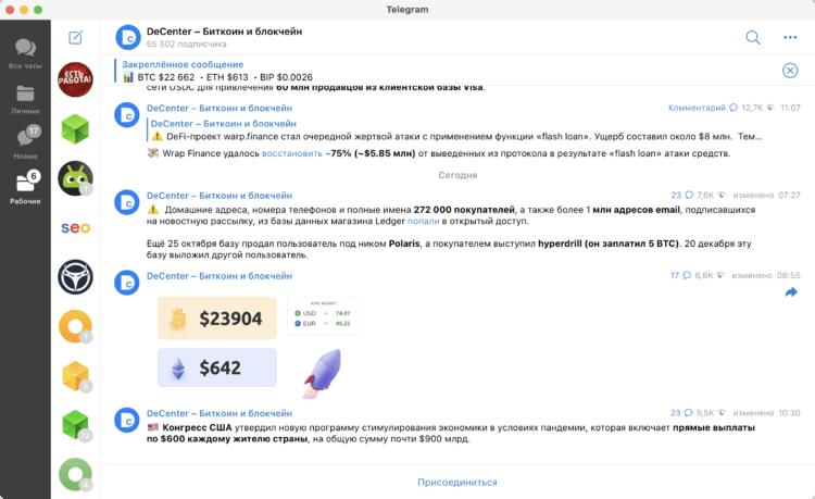 Что почитать в Telegram? Подборка каналов на разные темы