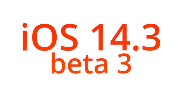 Apple выпустила iOS 14.3 beta 3. Что нового
