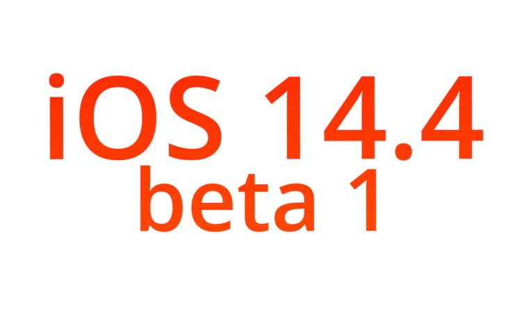 Apple выпустила iOS 14.4 beta 1. Как установить
