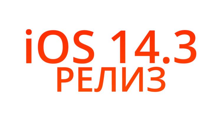 Вышла iOS 14.3 с поддержкой ProRAW, AirPods Max и защитой от слежки