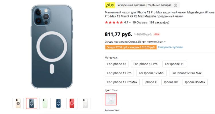 Чем заменить зарядку MagSafe для iPhone 12 и сэкономить