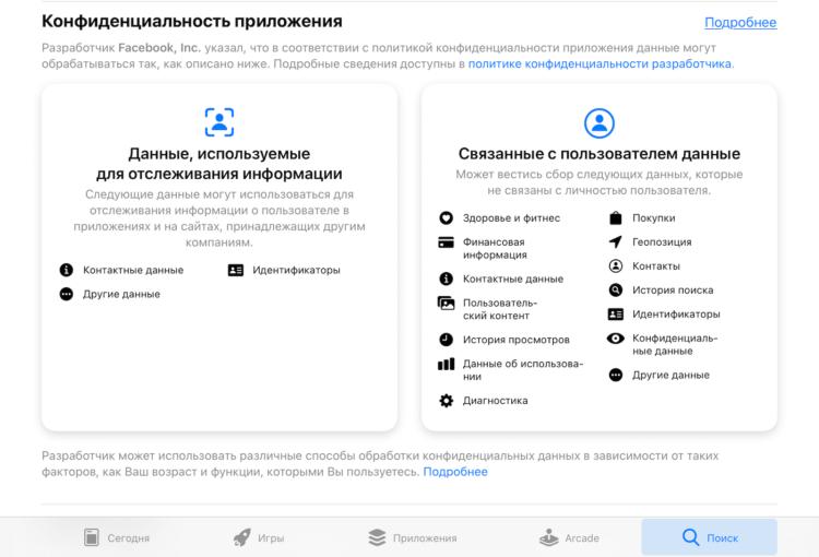 Как узнать, какие данные собирает приложение из App Store