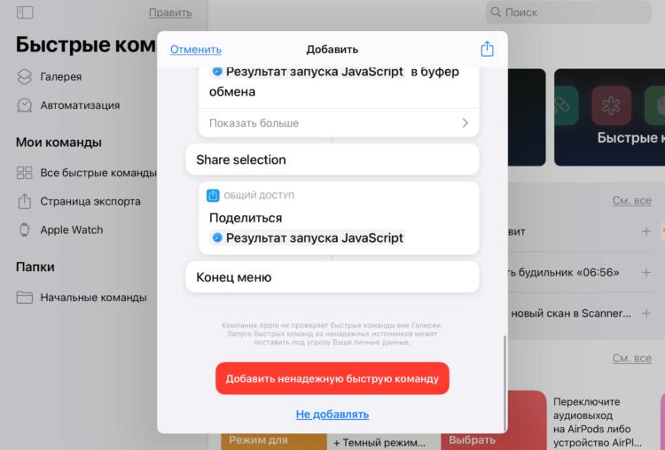 Как выделить весь текст на айфоне сразу