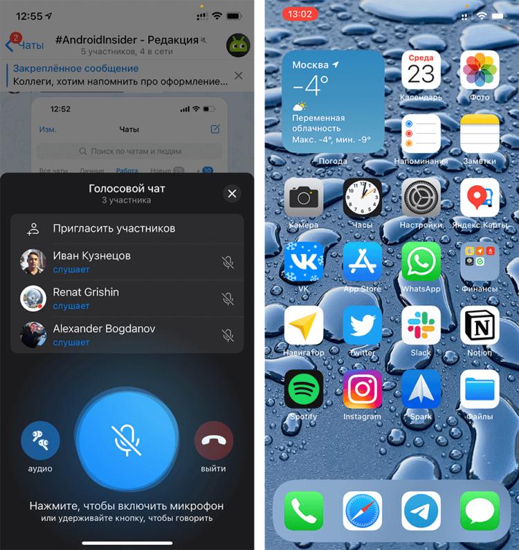 В Telegram появились голосовые чаты в группах и редактор фото. Как их включить