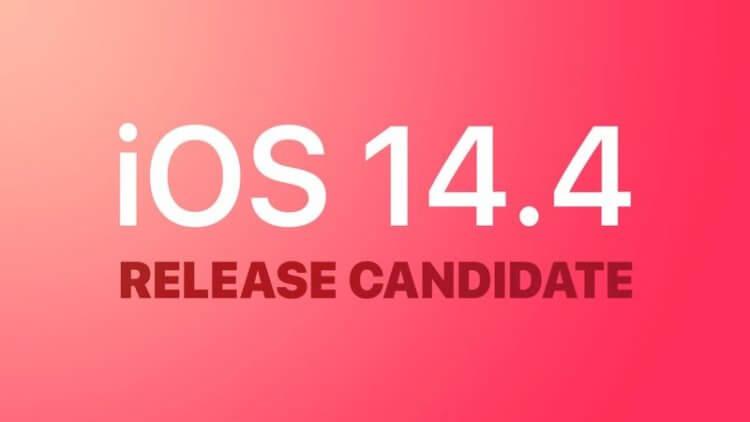 Apple выпустила iOS 14.4 Release Candidate. Что нового