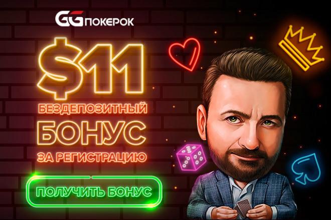 бонус за регистрацию в PokerOK