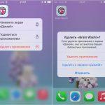 Как удалить приложение на айфоне. 5 способов на разные случаи жизни