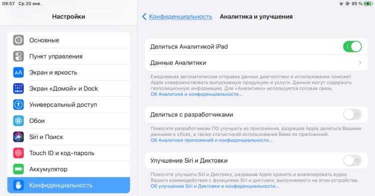 Как узнать циклы зарядки iPhone без сторонних приложений