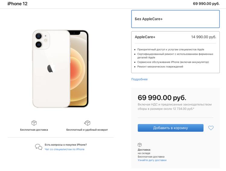 Никому не нужен? Apple сокращает производство iPhone 12 mini