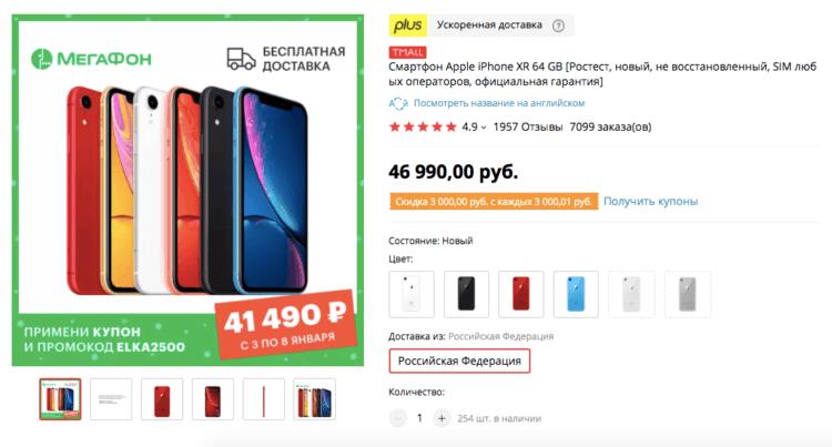 Стоит ли покупать iPhone на AliExpress