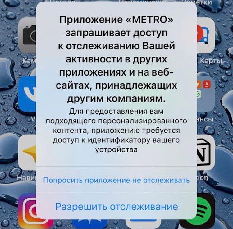 Facebook будет уговаривать пользователей iPhone делиться своими данными. А вы будете?