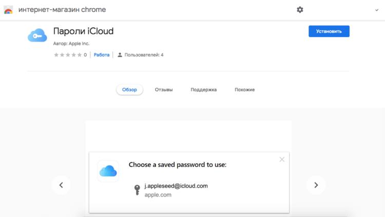Apple выпустила расширение «Пароли iCloud» для Chrome. Почему оно не работает