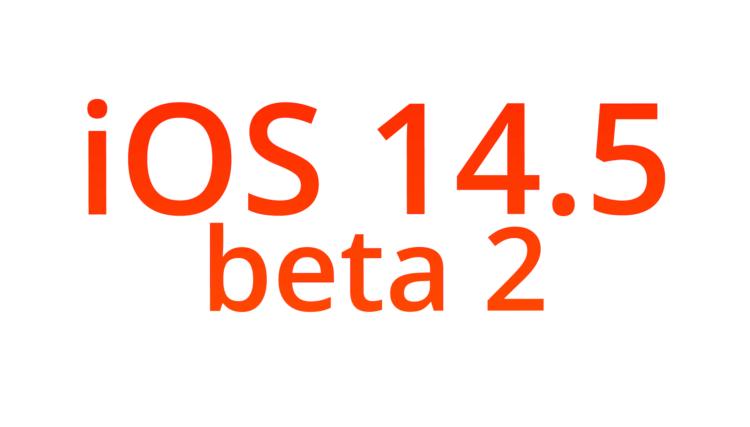 Apple выпустила iOS 14.5 beta 2. Что нового