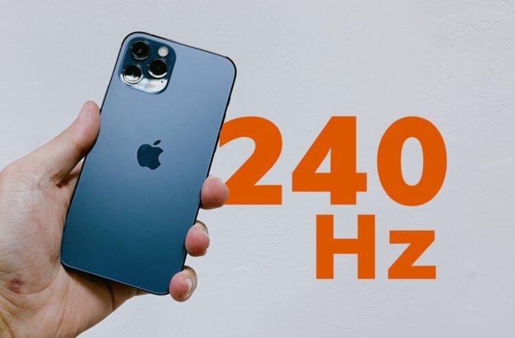 Забудьте про 120 Гц: Apple хочет использовать в iPhone экран с частотой 240 Гц