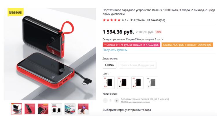 Xiaomi сделала пауэрбанк с Lightning специально для iPhone