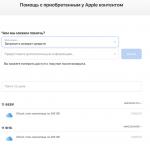 Как вернуть деньги за приложение или подписку iOS