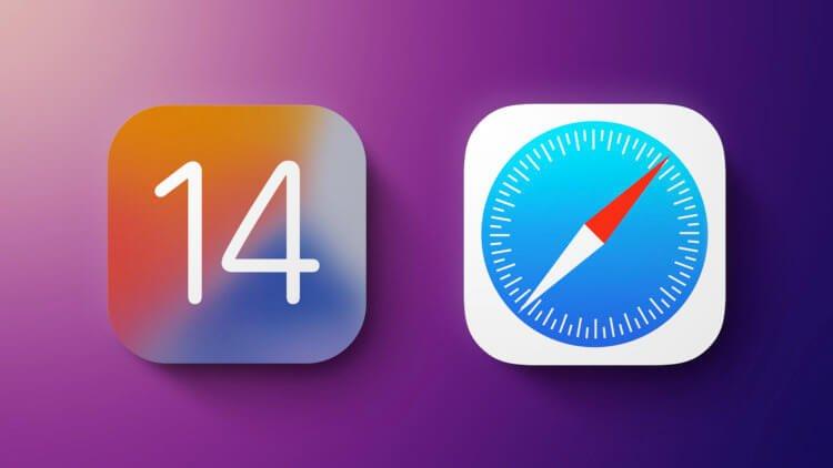 В iOS 14.5 Safari не даст Google следить за пользователями