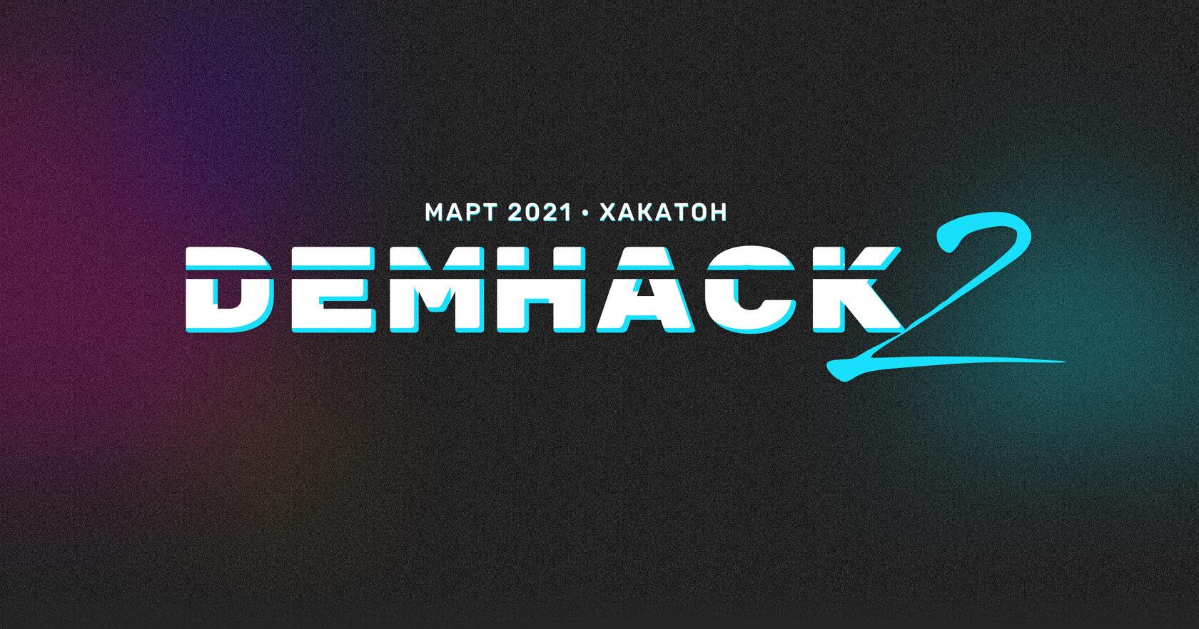 Хакатон Demhack 2 будет посвящен вопросам приватности и доступа к информации